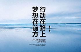 华丽丽的PPT引导页(原创理论)