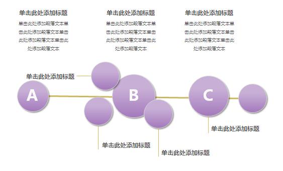 PPT图示素材参考