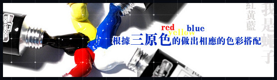 "PPT颜色搭配 从""三原色""入手"
