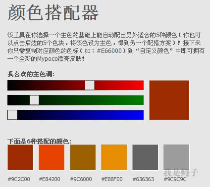 PPT颜色搭配 运用取色工具