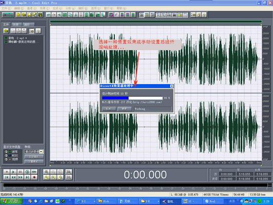01300000166733121263068481925 【PPT背景音乐】音频素材后期处理教程集合|Cooledit教程