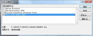 PPT打开太蜗牛!如何加快PPT2010打开加载速度?