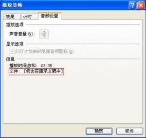 如何用powerpoint2010实现PPT转高清视频?