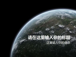 地球,商务,宇宙PPT模板
