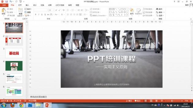 Powerpoint2013之革命性的放映模式初体验