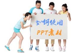 PPT模板素材怎么用?(教你如何使用PPT素材)