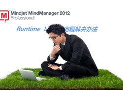 Mind Manager的Runtime Library问题解决办法