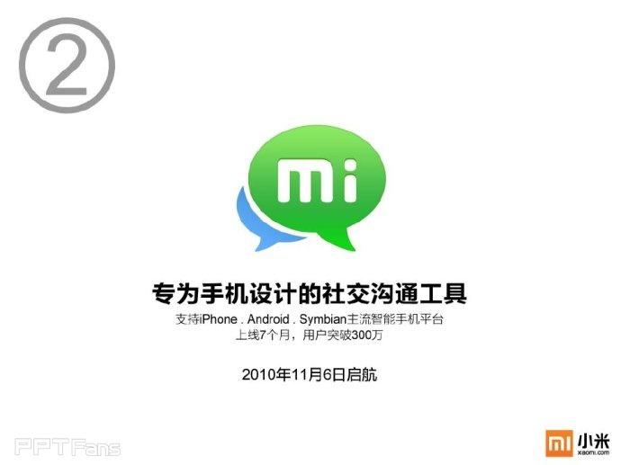 小米手机宣传PPT赏析