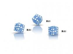 3,运气,随即,随机,骰子