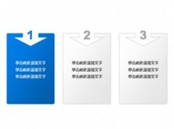 分类,3,逻辑,箭头