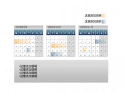 历史,时间顺序,时间,进度,进程,箭头,日历,时间表,课程表,排班
