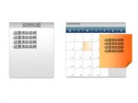 历史,时间顺序,时间,进度,进程,箭头,日历,时间表,课程表,排班,贴纸,便利贴