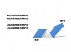 上升,增加,增长,步骤,箭头