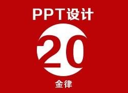 什么才是好的PPT设计?好设计的20条金律