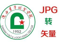 如何利用PPT制作LOGO(陕西青年职业学院标志)