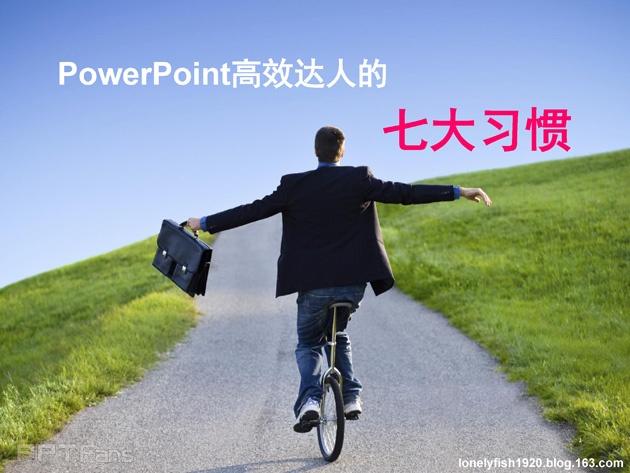 怎样提高PPT的制作速度(PPT高效达人之路)