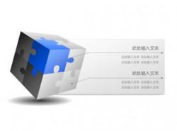 方块,方块阵列,公司架构,公司介绍,公司实力,构成,团队介绍,团队力量,拼图,立方体,科技,商务,突出