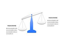 2,天平,公平,法律,人权,人人平等,倾斜,公正,司法公正