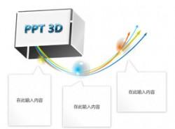 3D,图标,立体,导航,动画,超绚丽
