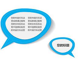 2,2部分,步骤,要点,介绍,关键,重点,立体,质感,3D,顺序,个性化图形,气泡,对话框,语言框