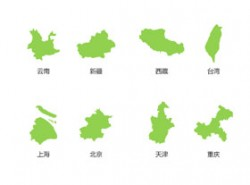 PPT地图,矢量地图,可编辑地图,云南省地图,新疆地图,西藏地图,台湾地图,上海地图,北京地图,天津地图,重庆地图