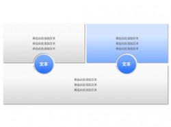 三维立体,3D,3,2,三部分,顺序,圆圈,要点,多文字排版