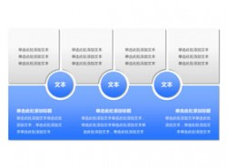 三维立体,3D,3,4,三部分,顺序,圆圈,要点,多文字排版