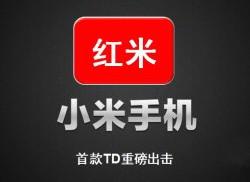 """小米""""红米手机""""宣传PPT曝光 这里有你想知道的一切"""