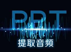 提取PPT幻灯片中音频文件的简易方法(超高效率)