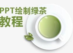 用PPT画一杯绿茶 [GUI级的PPT教程]
