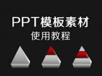 PPT模板素材使用教程 [PPTfans]