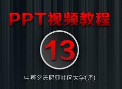 PowerPoint教程(13/38)-[删除幻灯片]