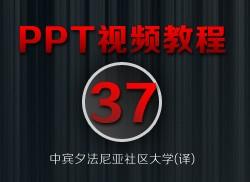 PowerPoint教程(37/38)-[转换为PDF格式]