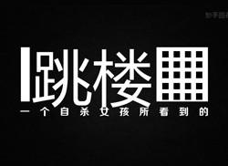 缓压动画-跳楼(妙手回春PPT原创作品4)