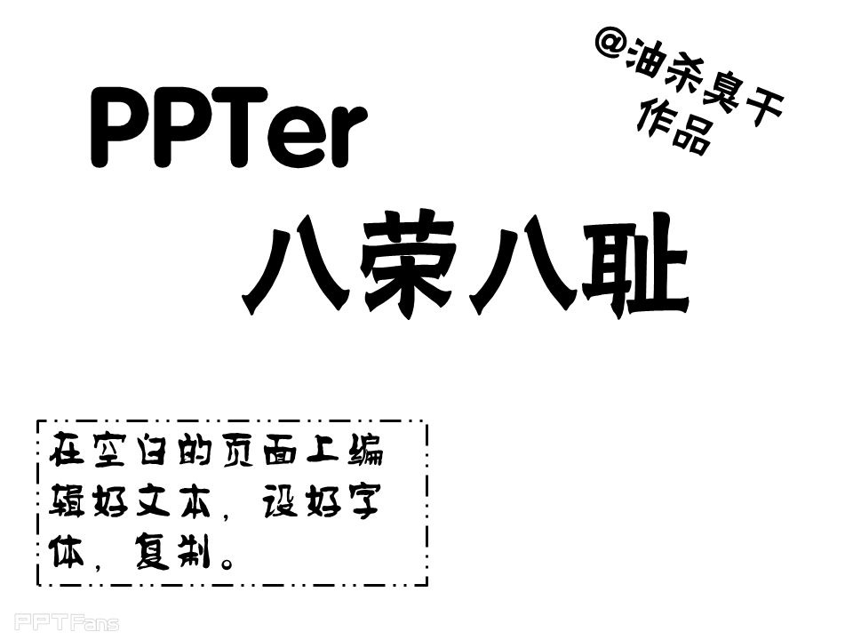 三分钟教程(04):如何在PPT中制造粉笔字?