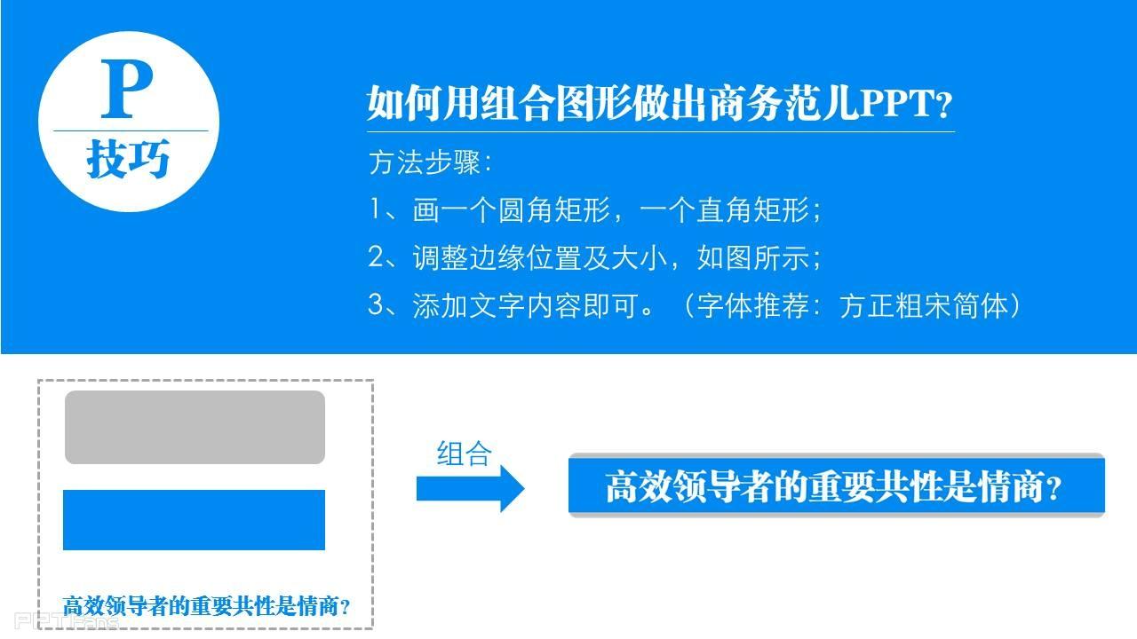 三分钟教程(05):如何用组合图形做出商务范儿PPT?