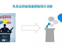 三分钟教程(09):从杂志封面里面找PPT设计灵感