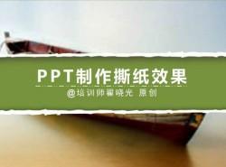 三分钟教程(12):用PPT做出又快又酷的撕纸效果(第一季)