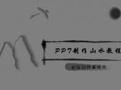 三分钟教程(18):用PPT制作中国风山谷效果