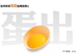 三分钟教程(32):用PPT逆袭PS,今天你就是画蛋的达芬奇!