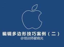 三分钟教程(24):苹果为什么缺一个角?