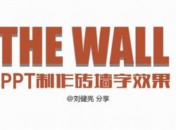 三分钟教程(49):砖墙字来袭,怀旧还是时尚?!
