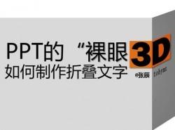"""三分钟教程(33):用PPT制造""""裸眼""""3D效果–折叠字教程"""