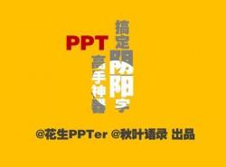 三分钟教程(34):用PPT制造任意阴阳字效果–阴阳字教程