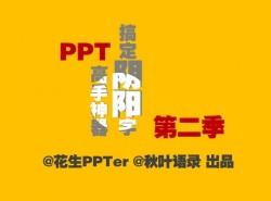三分钟教程(35):用PPT制造阴阳字和双色字效果