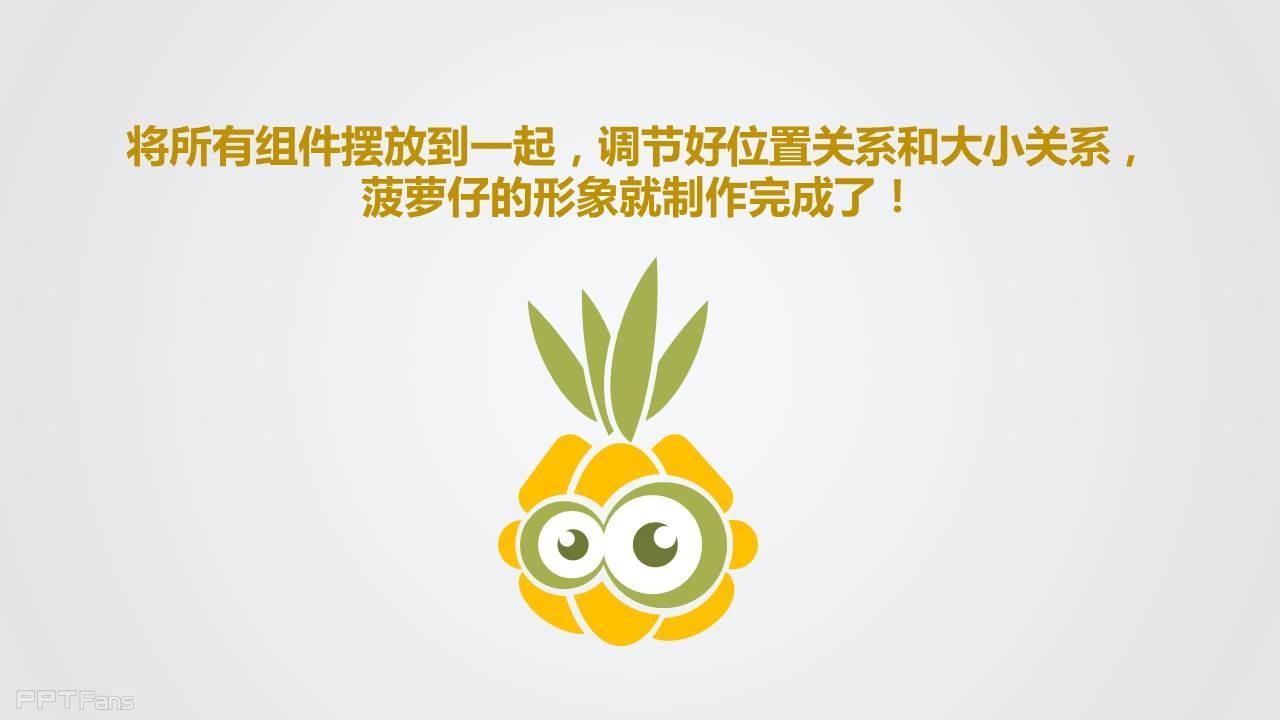 三分钟教程(28):我们一起来画菠萝仔!(下)