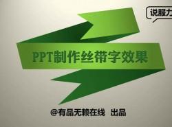 三分钟教程(63):用PPT制作丝带字效果