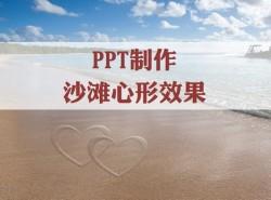 三分钟教程(64):用PPT制作沙滩心形效果