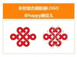 三分钟教程(93):用形状组合功能画中国联通的LOGO