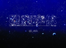 三分钟教程(75):繁星流动,与你同路–星空字